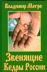 Звенящие кедры России. Книга вторая