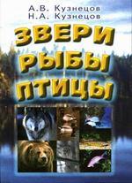 Звери, рыбы, птицы