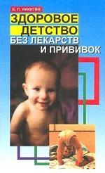 Здоровое детство без лекарств и прививок