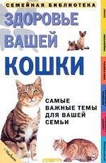 Здоровье вашей кошки. Самые важные темы для вашей