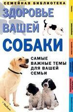 Здоровье вашей собаки. Самые важные темы для вашей семьи