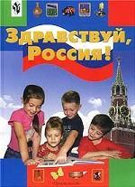 Здравствуй, Россия!