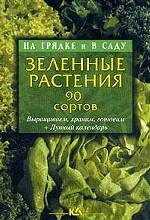 Зеленные растения