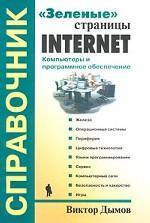 """""""Зеленые"""" страницы Internet. Компьютеры и программное обеспечение. Справочник"""