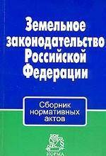 Земельное законодательство Российской Федерации