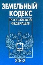 Земельный кодекс Российской Федерации (по состоянию на 1 января 2002 г.)