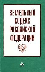 Земельный кодекс РФ (по состоянию на 25.10.01)