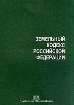 Земельный кодекс РФ. Официальный текст по состоянию на 10.10.2001 г