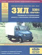 Автомобили ЗИЛ-5301 и его модификации. Руководство по эксплуатации, ремонту и техническому обслуживанию