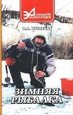 Зимняя рыбалка: практическое пособие