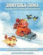 Зимушка-зима. Знакомство с окружающим миром