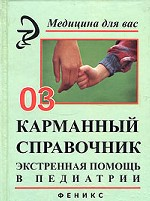 Карманный справочник. Экстренная помощь в педиатрии