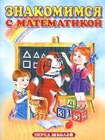 Знакомимся с математикой перед школой. Альбом для игровых занятий