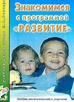 """Знакомимся с программой """"Развитие"""". Пособие для воспитателей и родителей. 2-е издание"""