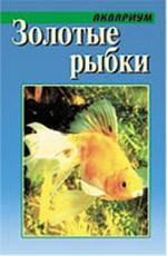 Золотые рыбки: руководство по содержанию и разведению золотых рыбок в домашних условиях