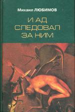 И ад следовал за ним.... Жизнь и приключения Алекса Уилки, шпиона. Издание второе, дополненное
