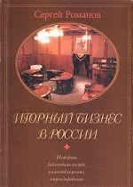 Игорный бизнес в России