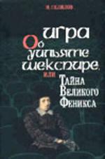 Игра об Уильяме Шекспире, или Тайна Великого Феникса. Биография Шекспира