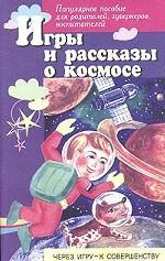 Игры и рассказы о космосе