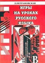 Игры на уроках русского языка