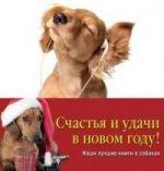 Наши лучшие книги о собаках: 10 простых уроков счастья для владельцев собак. Мужчины и их собаки. Собачья астрология. Собачья мудрость. Новогодний комплект