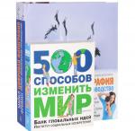 Цифровая фотография. 500 способов изменить мир (комплект из 2 книг)