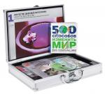 Цифровая фотография. Инструменты мастера (комплект в чемоданчике: 6 книг, DVD-ROM с мастер-классом Майкла Фримана) + 500 способов изменить мир