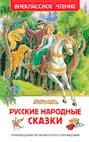 Русские народные сказки (ВЧ)