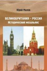 Малов Юрий Александрович. Великобритания - Россия. Исторический мезальянс 150x227