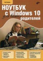 Сенкевич Глеб Евгеньевич. Ноутбук с Windows 10 для ваших родителей. Учебное пособие 150x209
