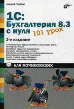 1С:Бухгалтерия 8.3 с нуля. 101 урок. 2-е изд