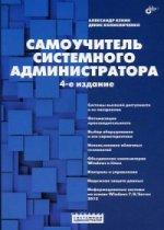 Самоучитель системного администратора 4-е изд.