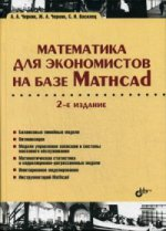Математика для экономистов на базе Mathcad. Учебное пособие