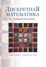 Андерсон Джеймс А.. Дискретная математика и комбинаторика. Учебник 150x218
