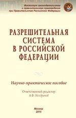 Разрешительная система в Российской Федерации. Научно-практическое пособие