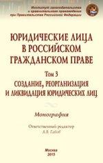 Юридические лица в российском гражданском праве