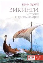 Викинги.История и цивилизация