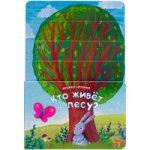 В. А. Вилюнова,Н. А. Магай. Книжка-лесенка. Кто живет в лесу?