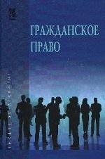 Гражданское право. Учебник. В 2 томах. Том 2. Гриф МО РФ