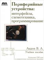 Периферийные устройства: интерфейсы, схемотехника, программирование. Второе издание