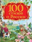 Татьяна Коган. 100 стихов о России