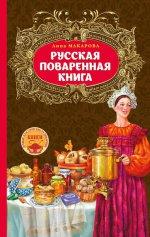 Анна Макарова. Русская поваренная книга