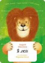 Андрей Маркович Максимов. Я лев