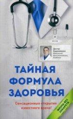 Тайная формула здоровья (обложка)