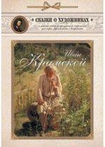 Иван Крамской. Сказка об упрямом художнике