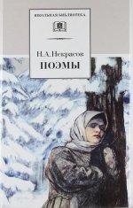 """Поэмы (""""Саша"""",""""Мороз,Красный Нос"""",""""Русские женщины"""",""""Дедушка"""" и др.)"""