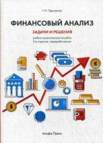 Финансовый анализ: задачи и решения 2изд