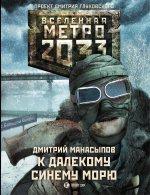 Метро 2033. К далекому синему морю
