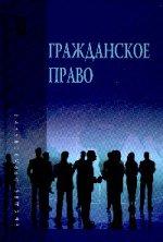 Гражданское право. Учебник. В 2 томах. Том 1. Гриф МО РФ