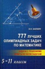 777 лучших олимпиадных задач по математике 5-11кл